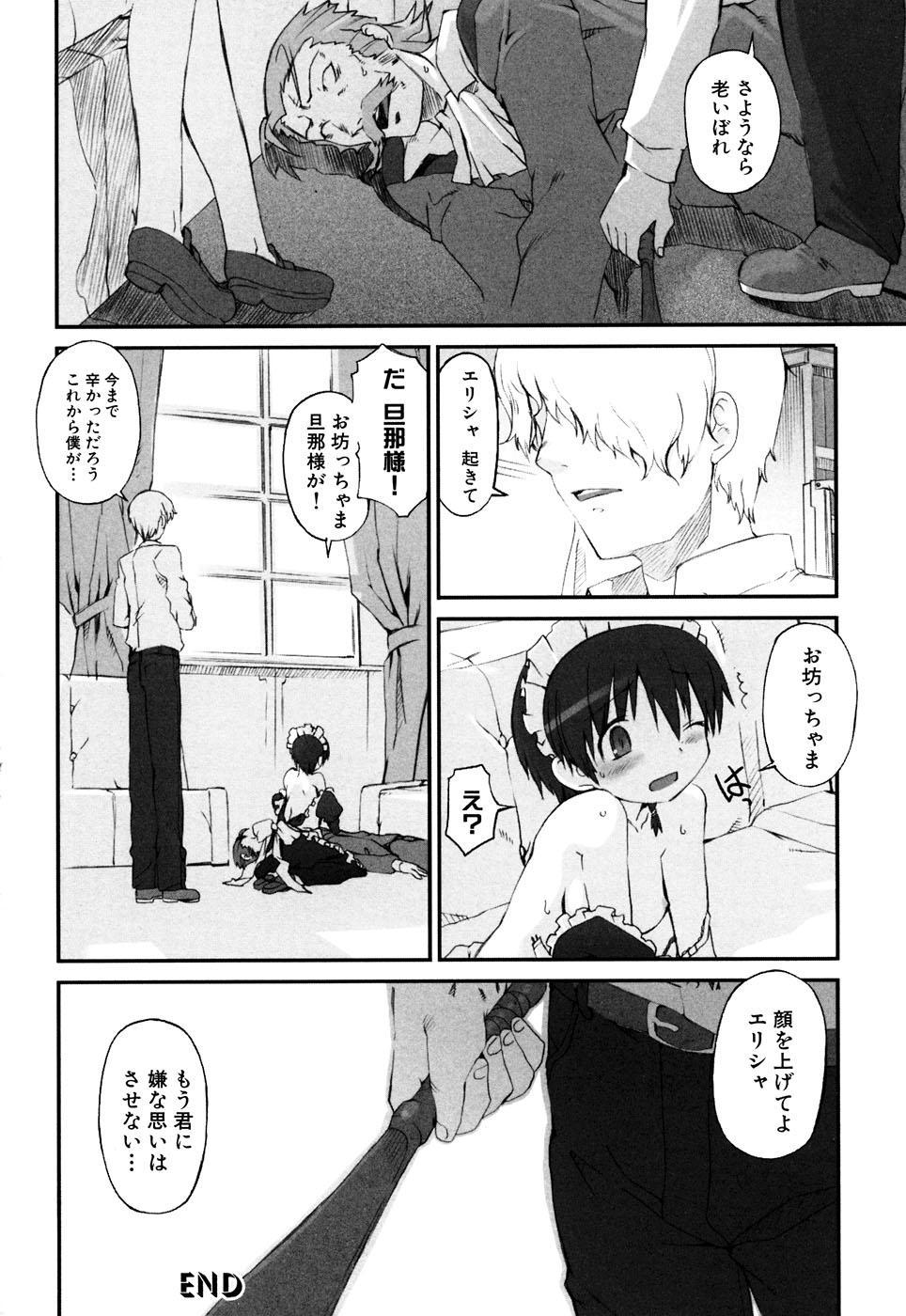 Fechikko VS Series ROUND.2 Miko San VS Maid San 110