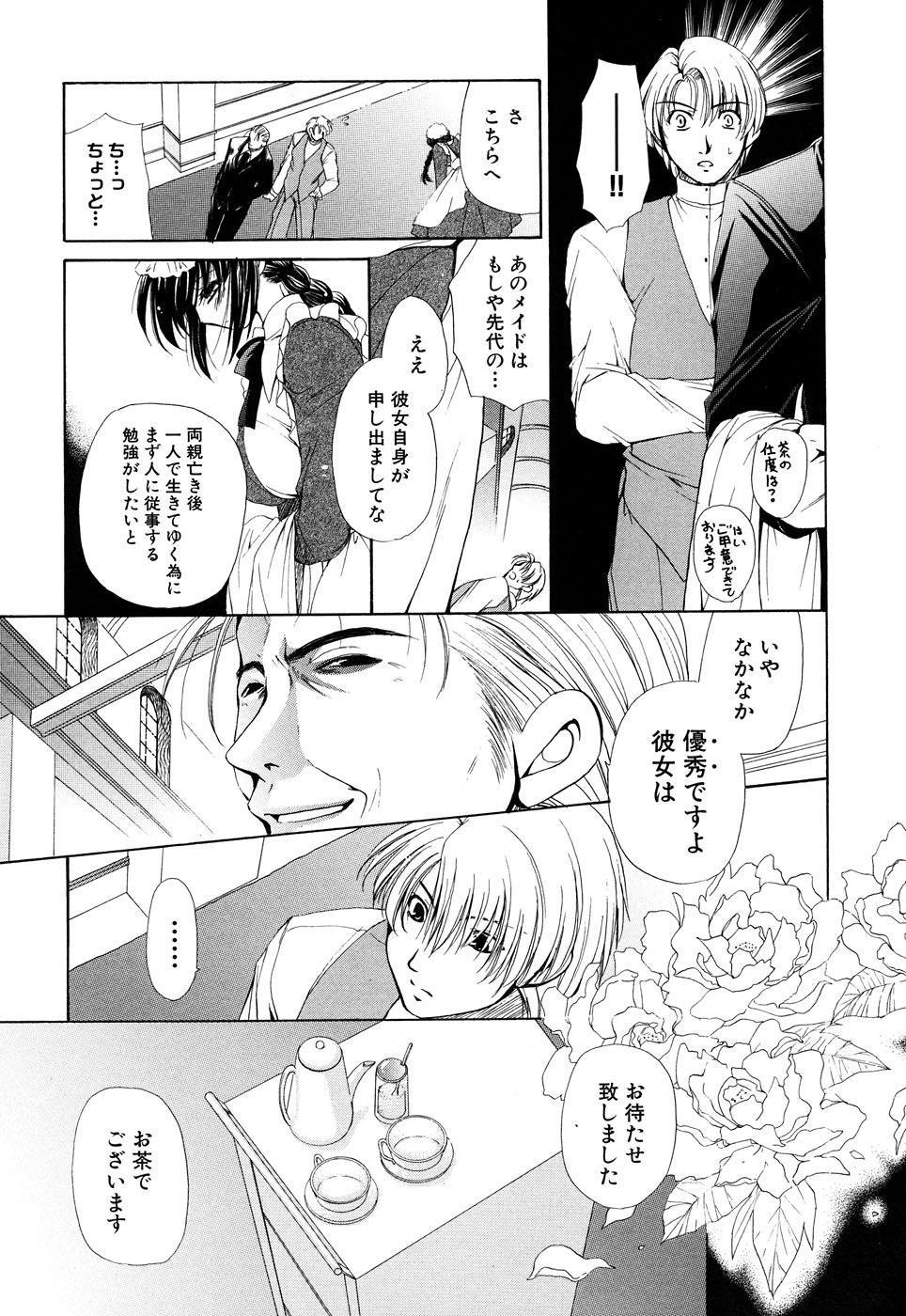 Fechikko VS Series ROUND.2 Miko San VS Maid San 113