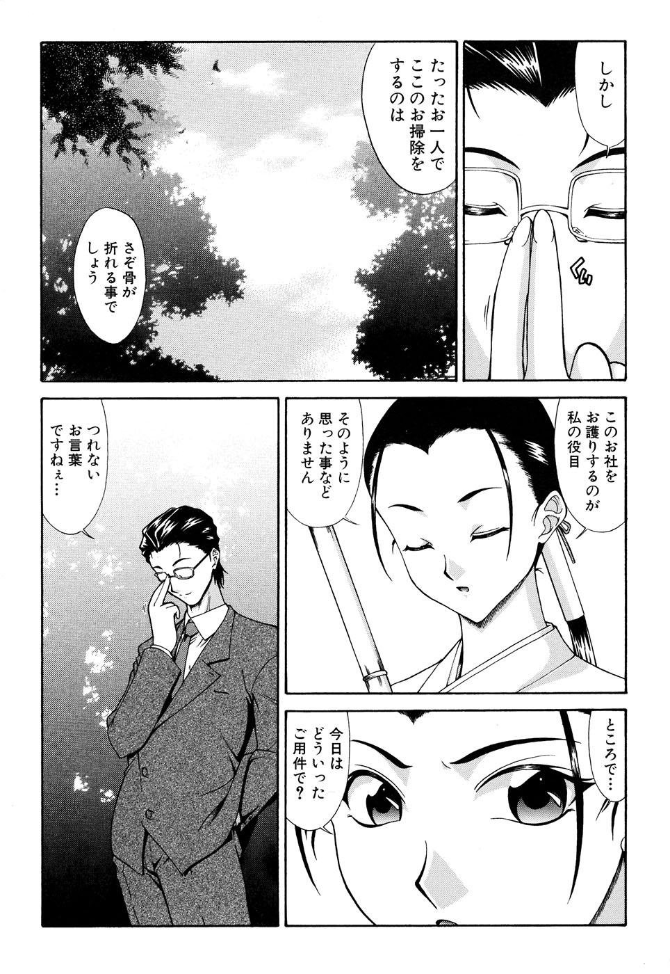 Fechikko VS Series ROUND.2 Miko San VS Maid San 11
