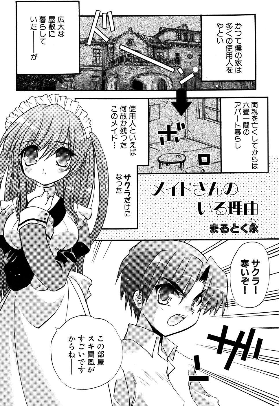 Fechikko VS Series ROUND.2 Miko San VS Maid San 127