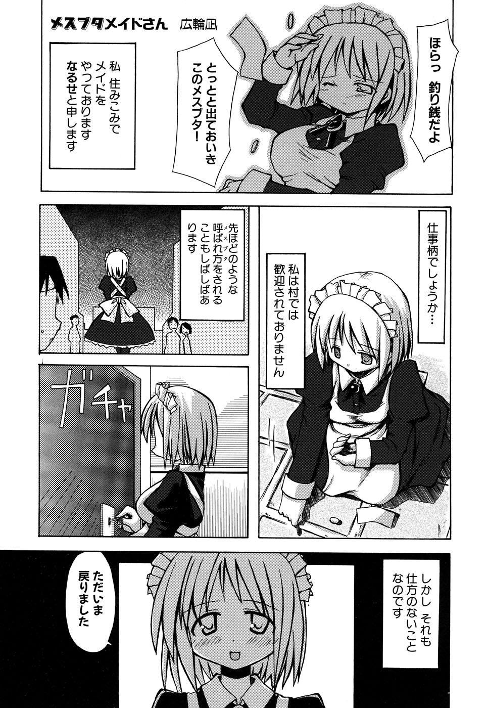 Fechikko VS Series ROUND.2 Miko San VS Maid San 135