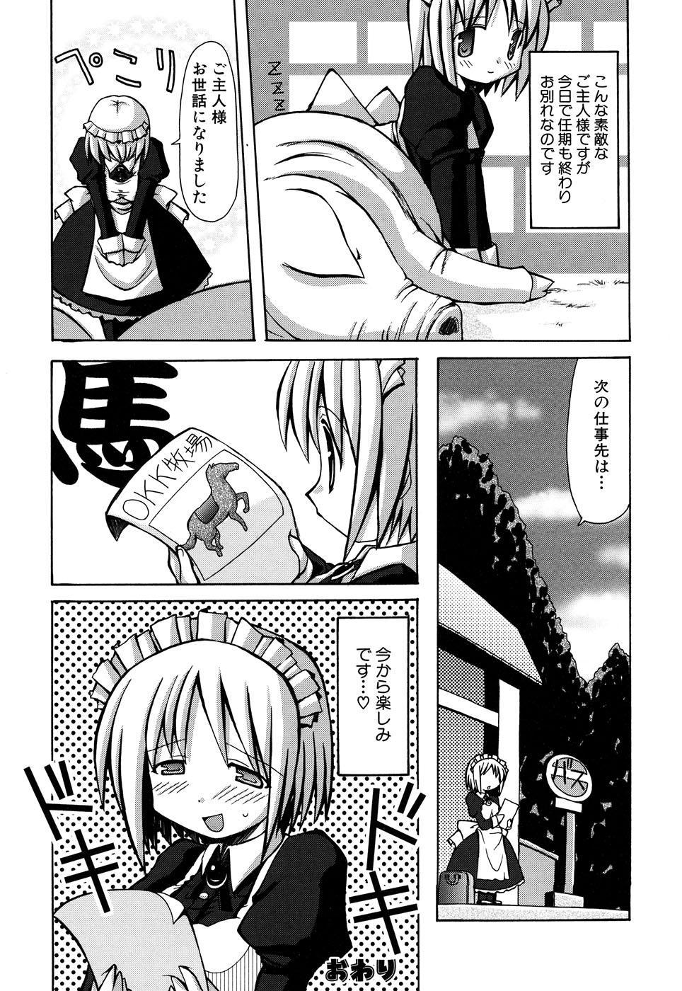 Fechikko VS Series ROUND.2 Miko San VS Maid San 146