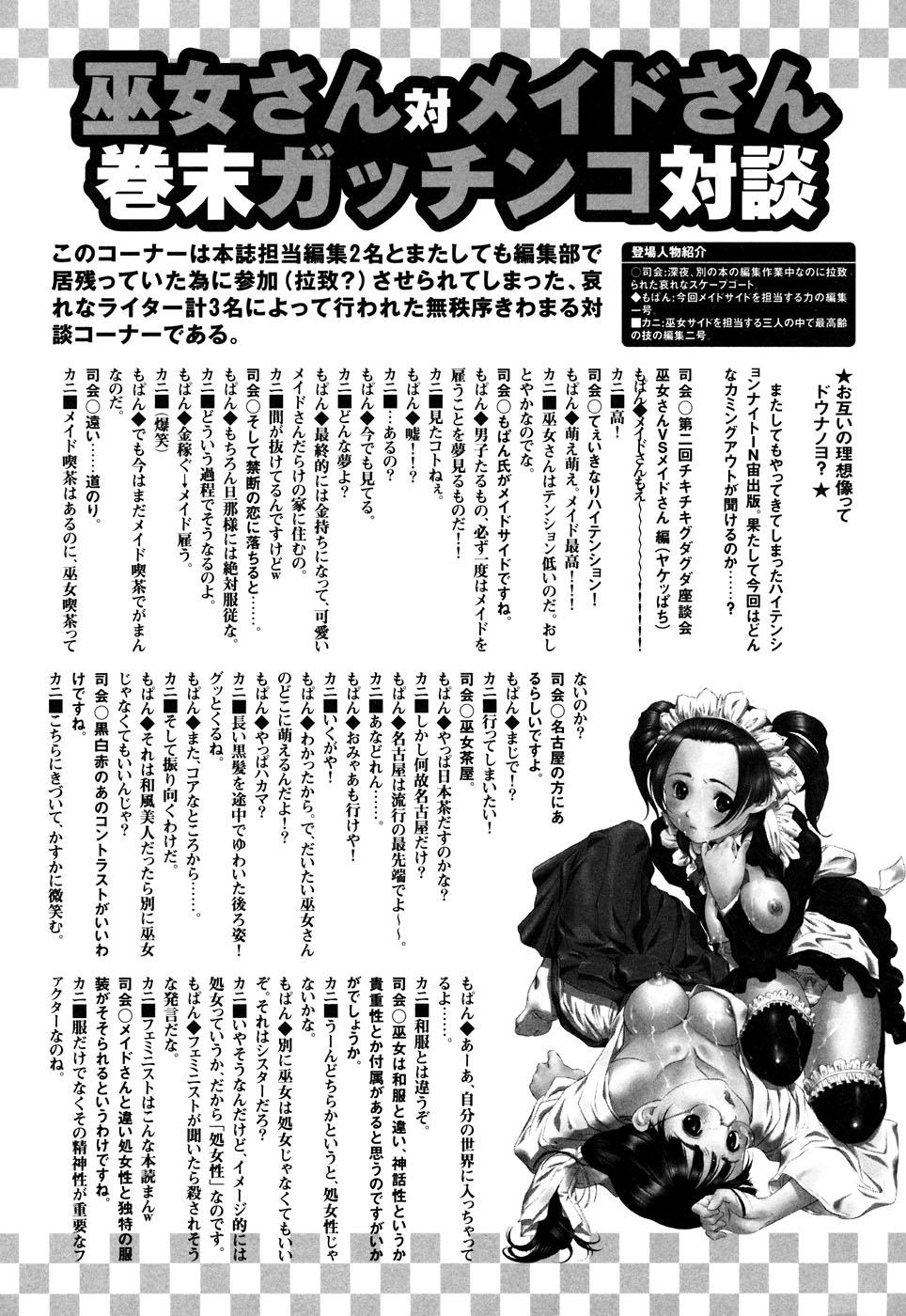 Fechikko VS Series ROUND.2 Miko San VS Maid San 163