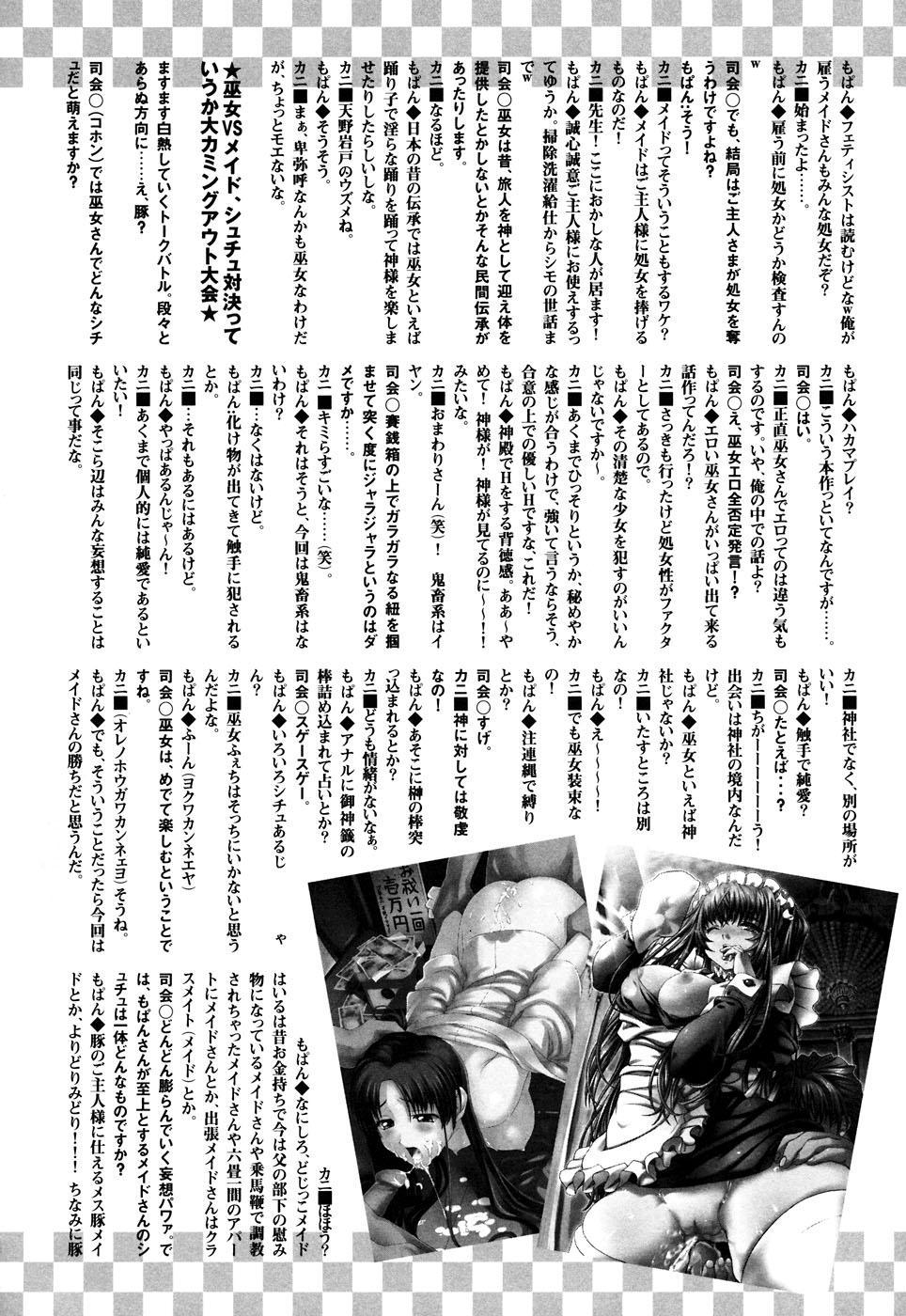 Fechikko VS Series ROUND.2 Miko San VS Maid San 164