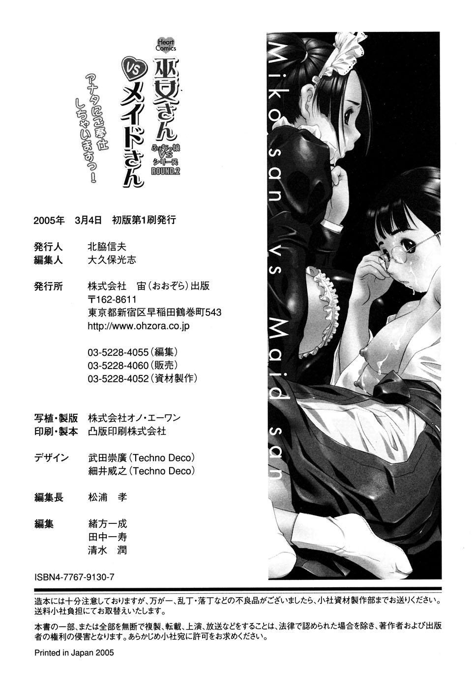 Fechikko VS Series ROUND.2 Miko San VS Maid San 166