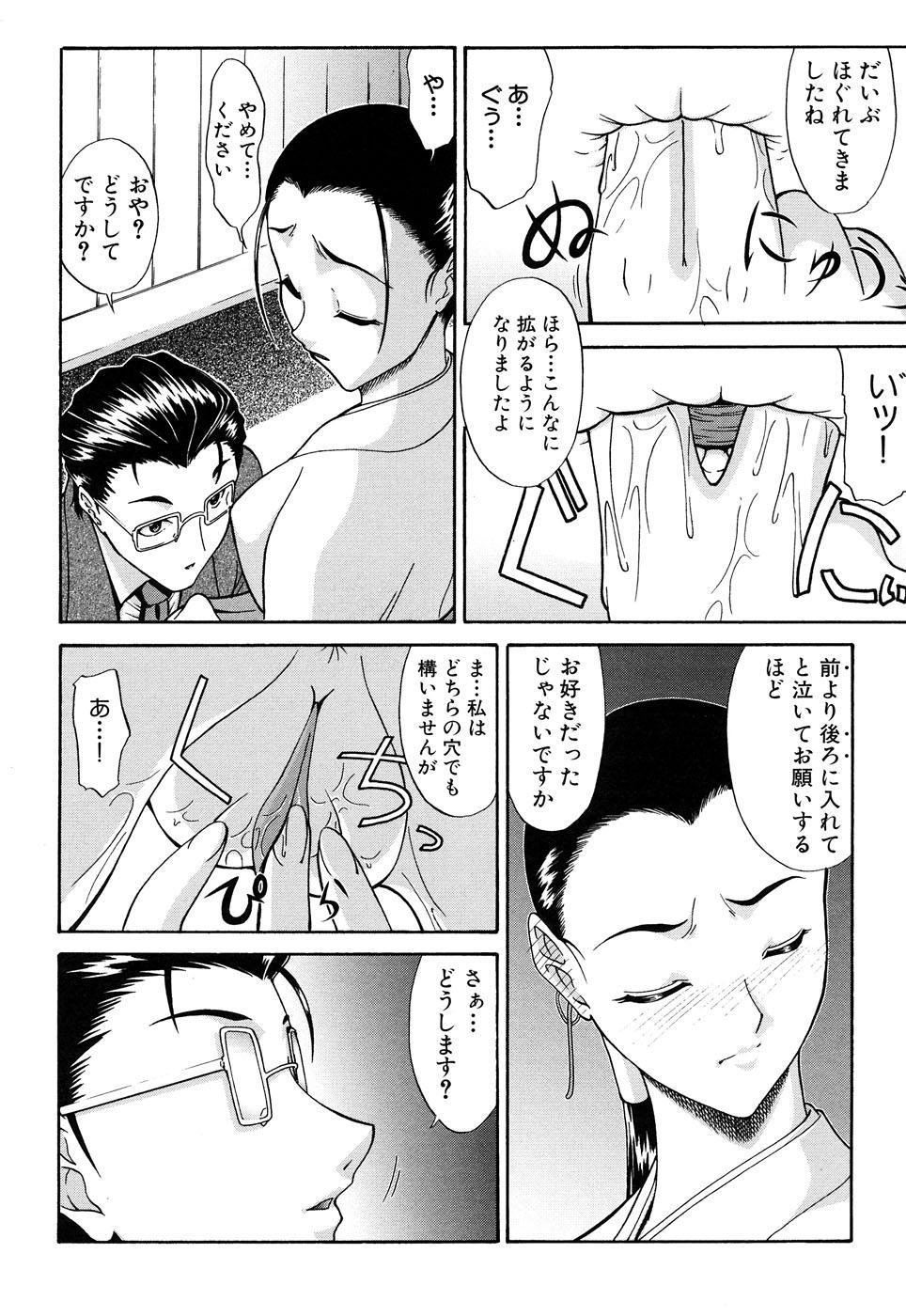 Fechikko VS Series ROUND.2 Miko San VS Maid San 20