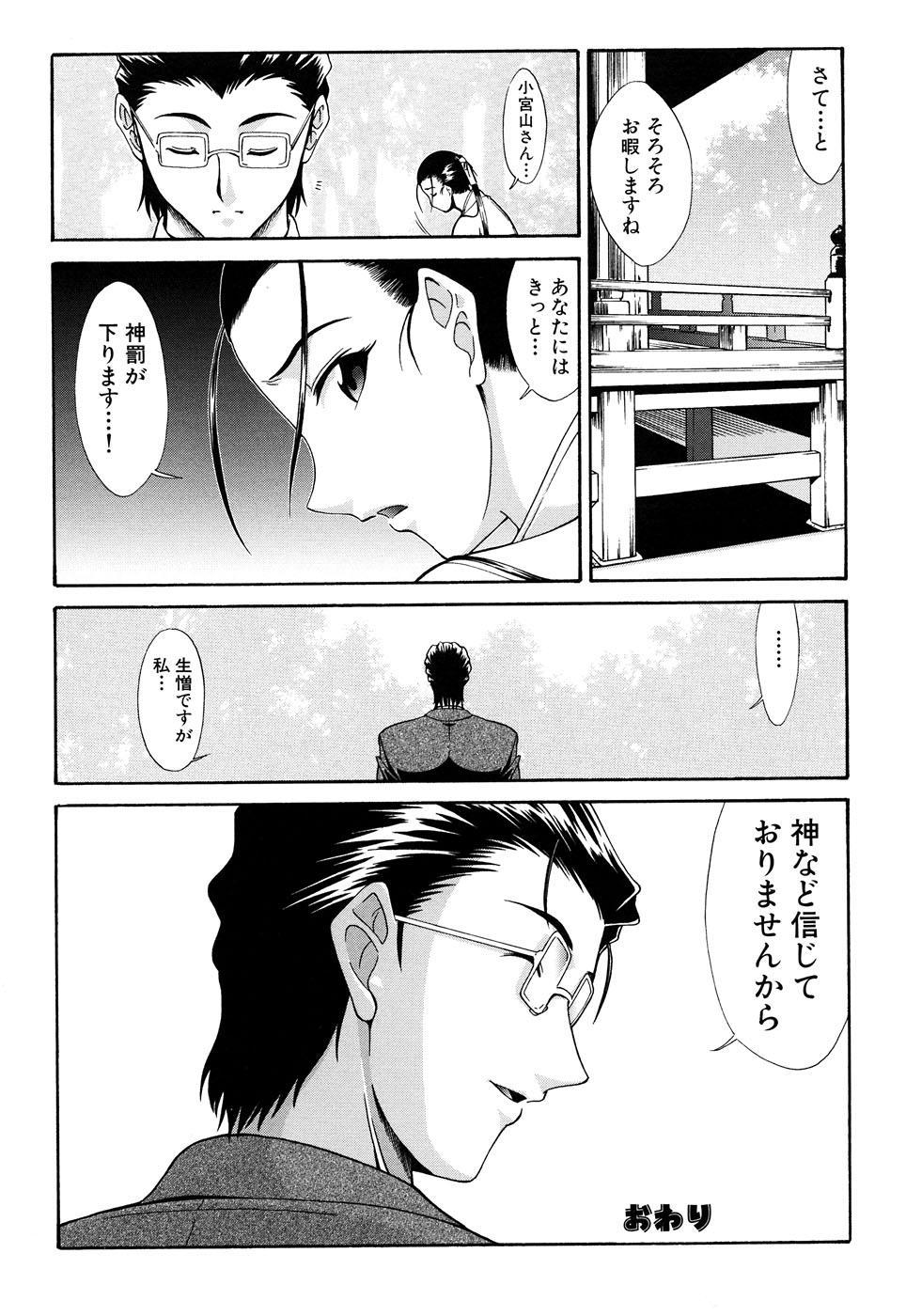 Fechikko VS Series ROUND.2 Miko San VS Maid San 24