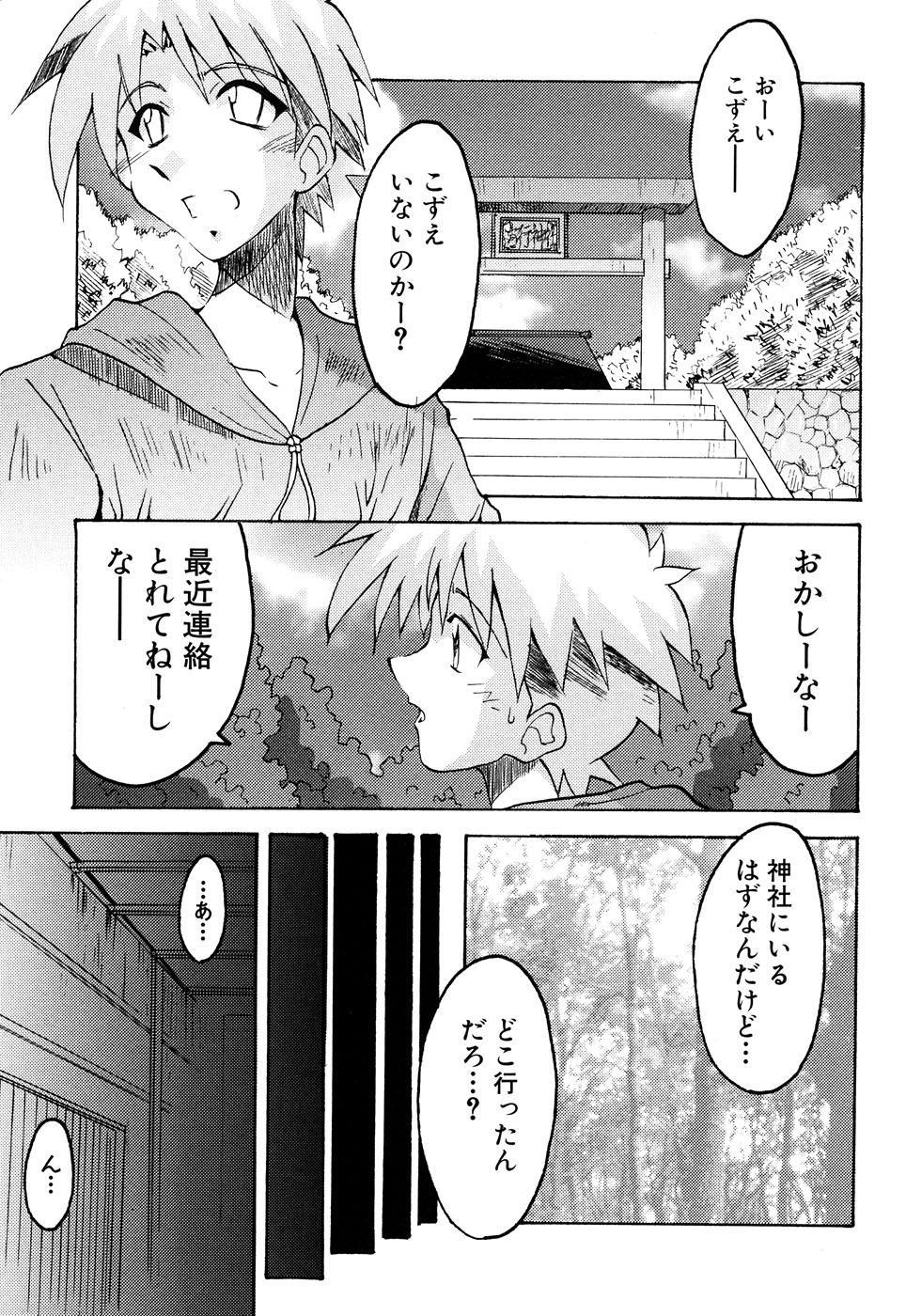 Fechikko VS Series ROUND.2 Miko San VS Maid San 25