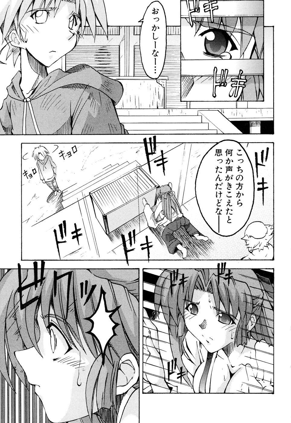 Fechikko VS Series ROUND.2 Miko San VS Maid San 31