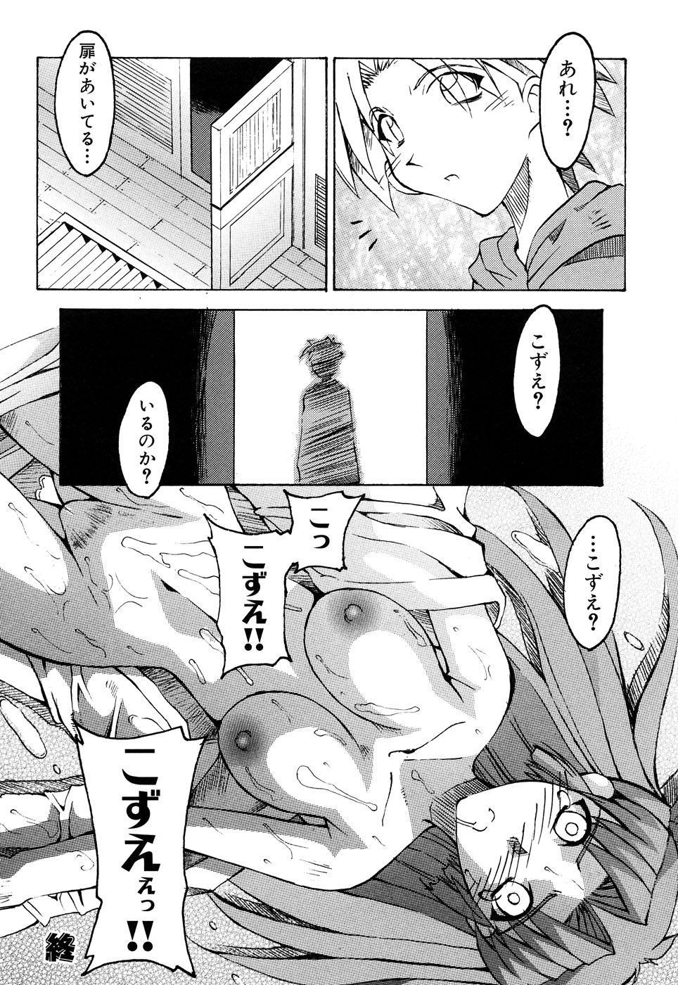Fechikko VS Series ROUND.2 Miko San VS Maid San 36