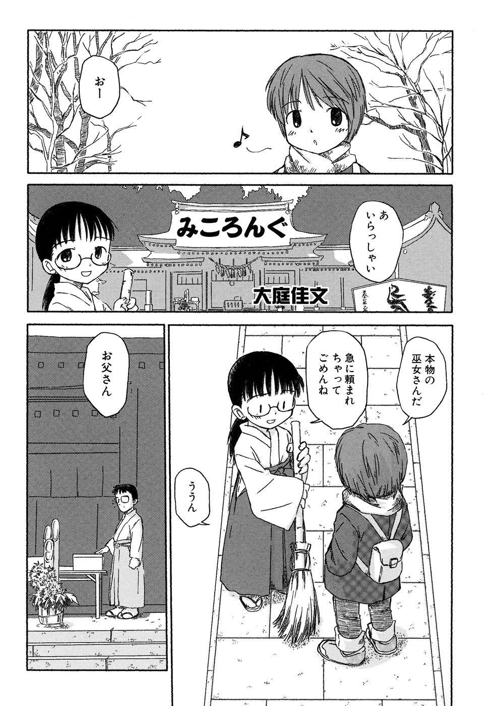 Fechikko VS Series ROUND.2 Miko San VS Maid San 59