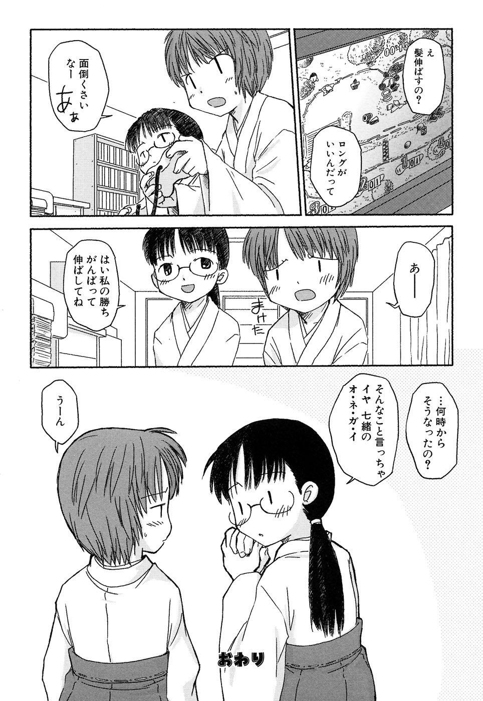 Fechikko VS Series ROUND.2 Miko San VS Maid San 68