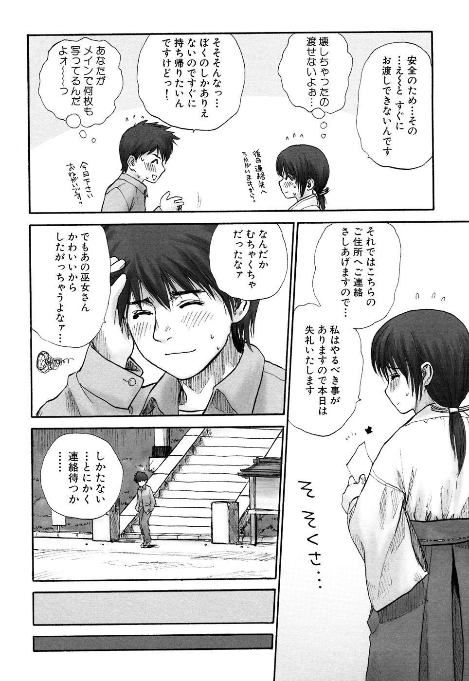 Fechikko VS Series ROUND.2 Miko San VS Maid San 72