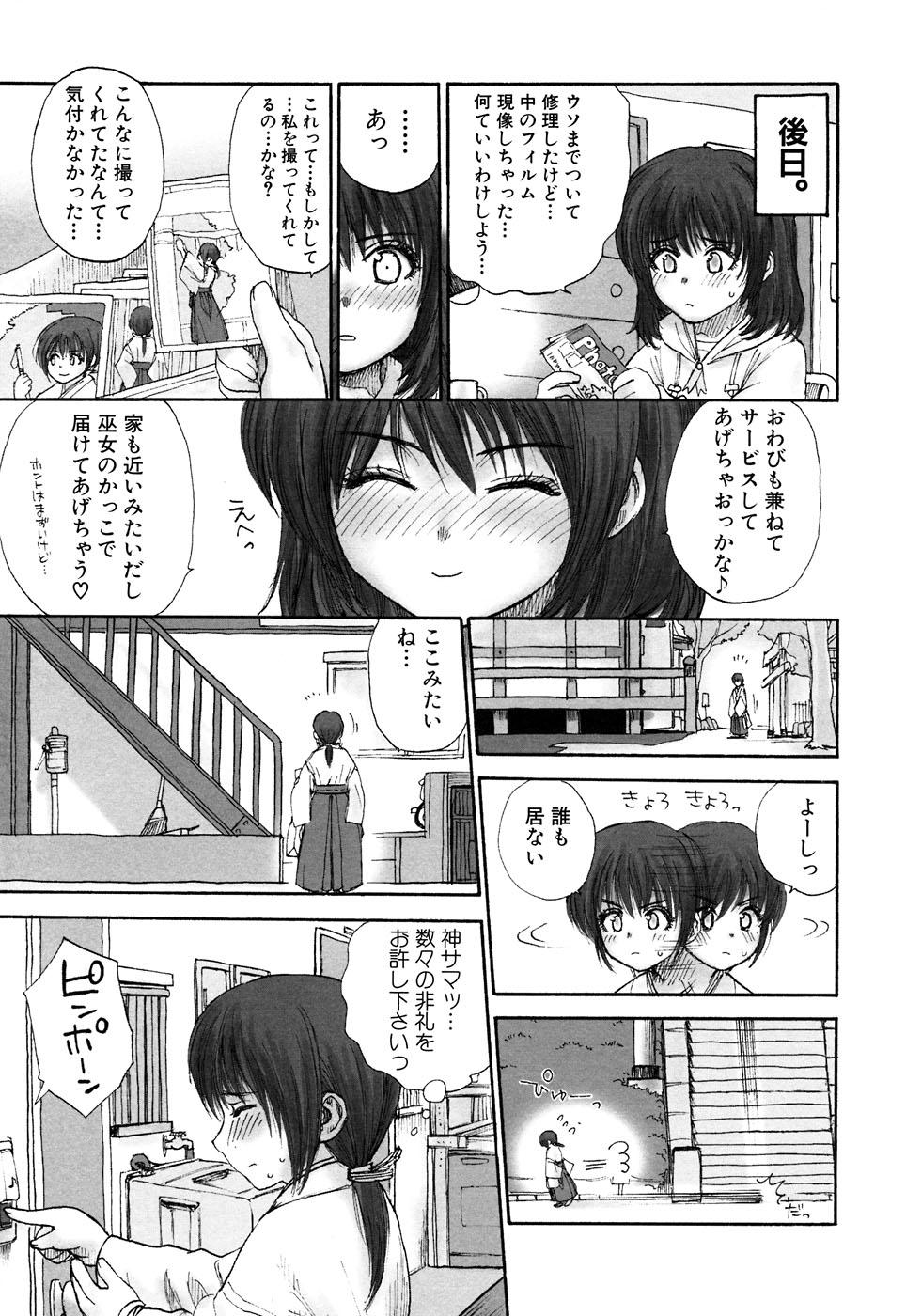 Fechikko VS Series ROUND.2 Miko San VS Maid San 73