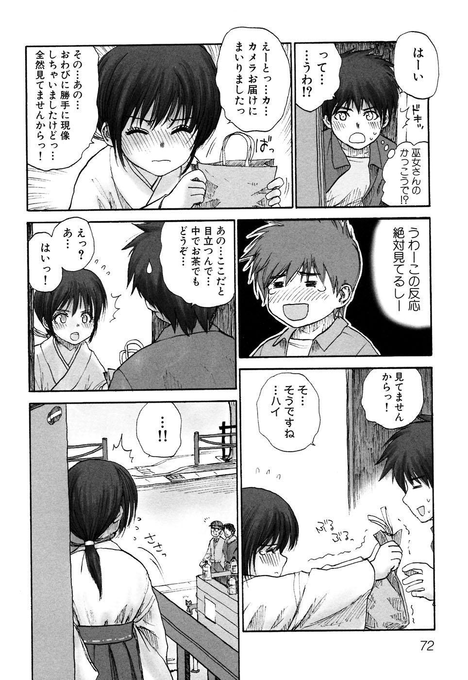Fechikko VS Series ROUND.2 Miko San VS Maid San 74