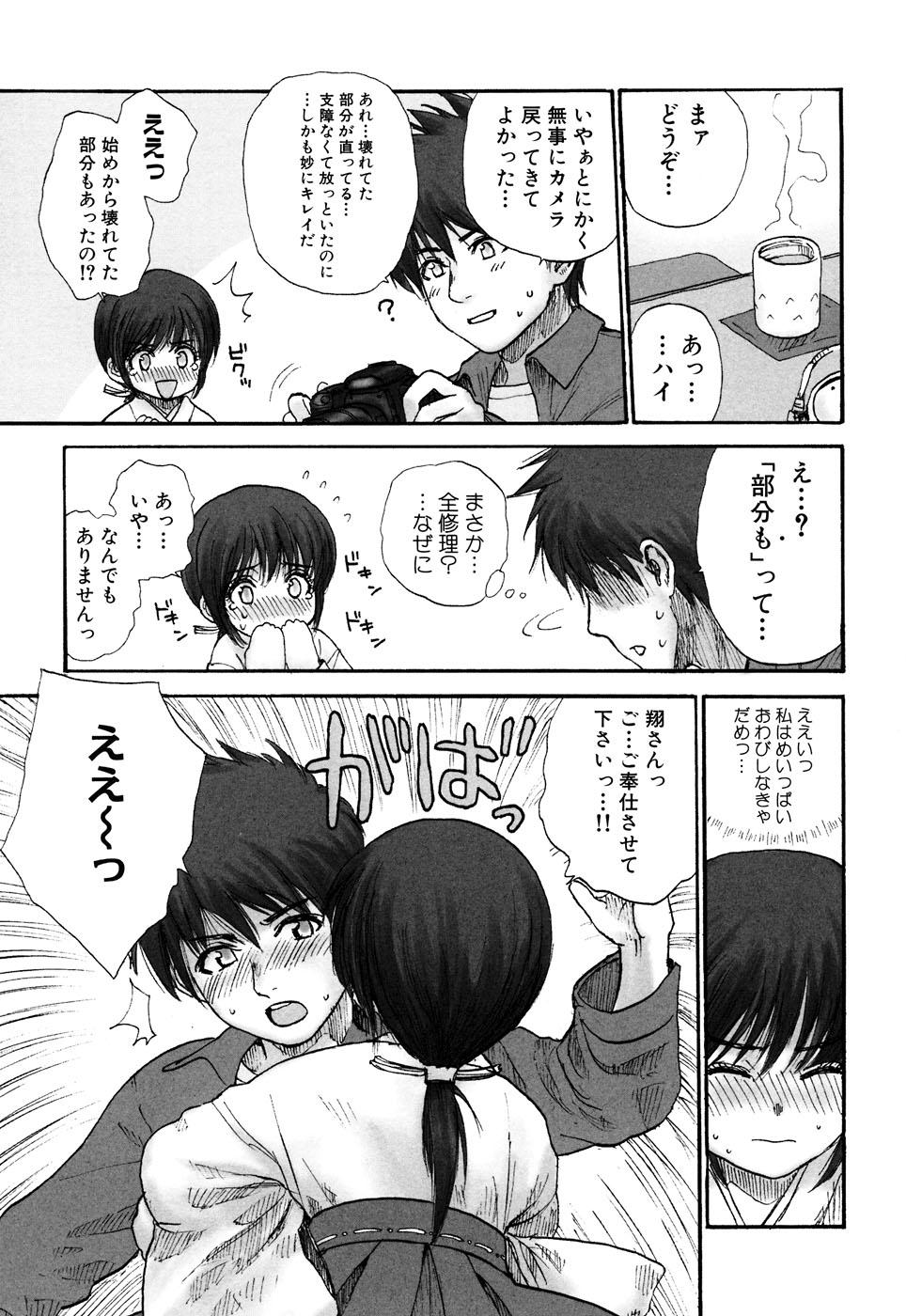 Fechikko VS Series ROUND.2 Miko San VS Maid San 75