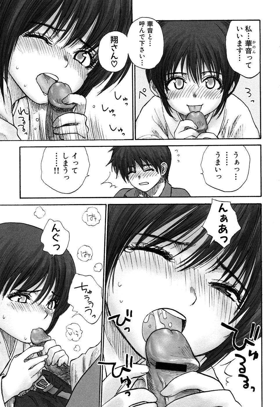 Fechikko VS Series ROUND.2 Miko San VS Maid San 77
