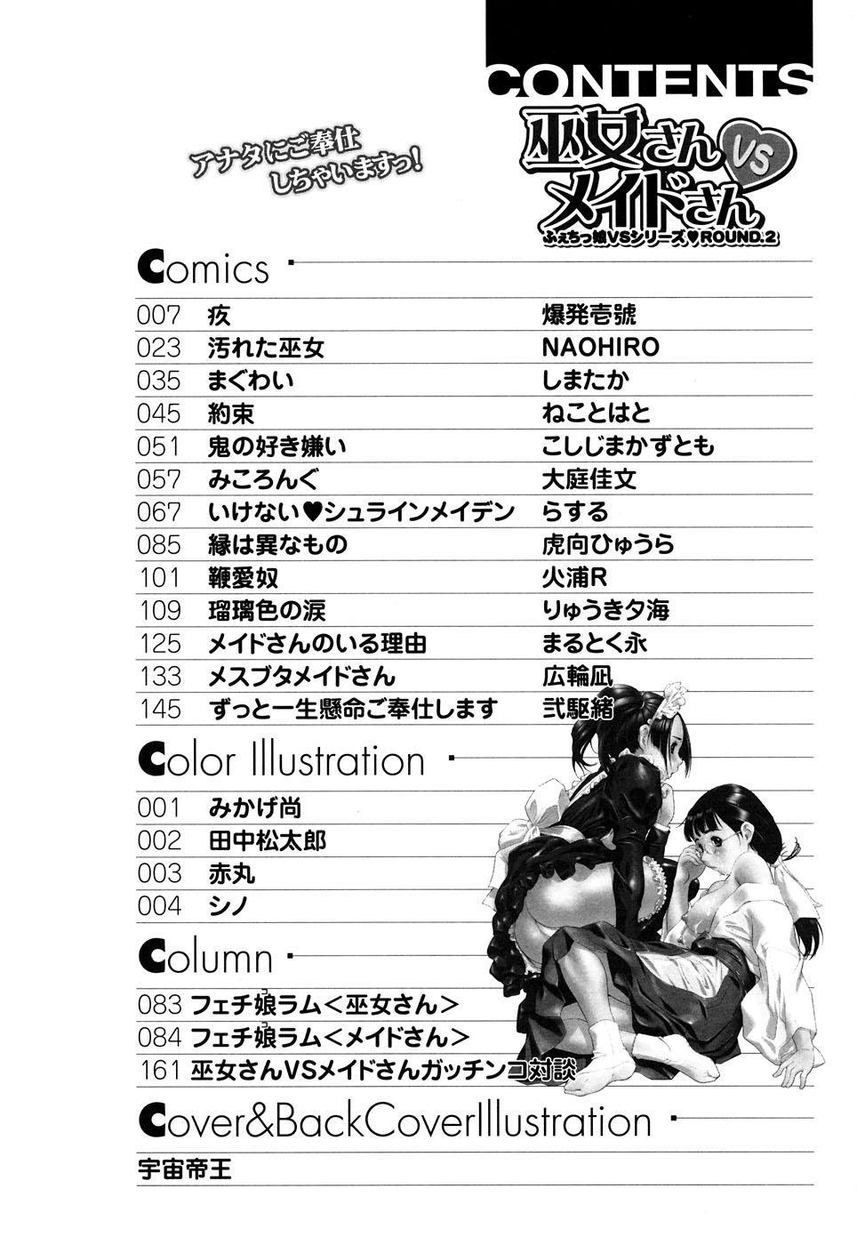Fechikko VS Series ROUND.2 Miko San VS Maid San 8