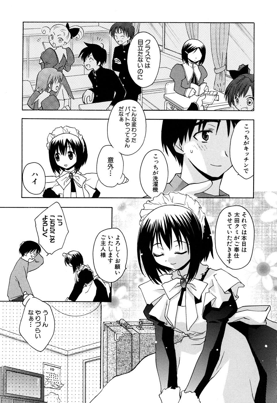 Fechikko VS Series ROUND.2 Miko San VS Maid San 89