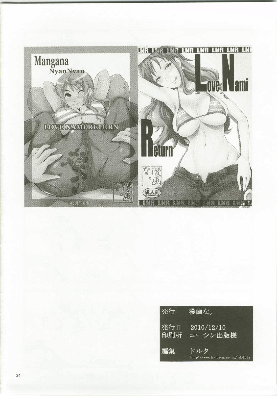 LNR - Love Nami Return 33