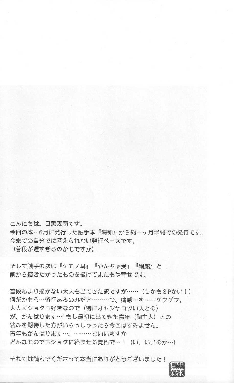 Shoukan Kaosu 19