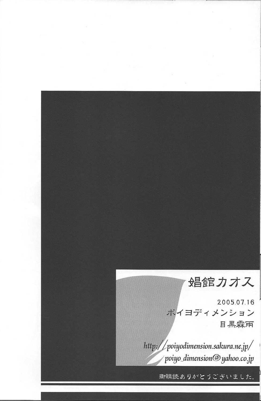 Shoukan Kaosu 20