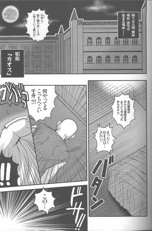 Shoukan Kaosu 3