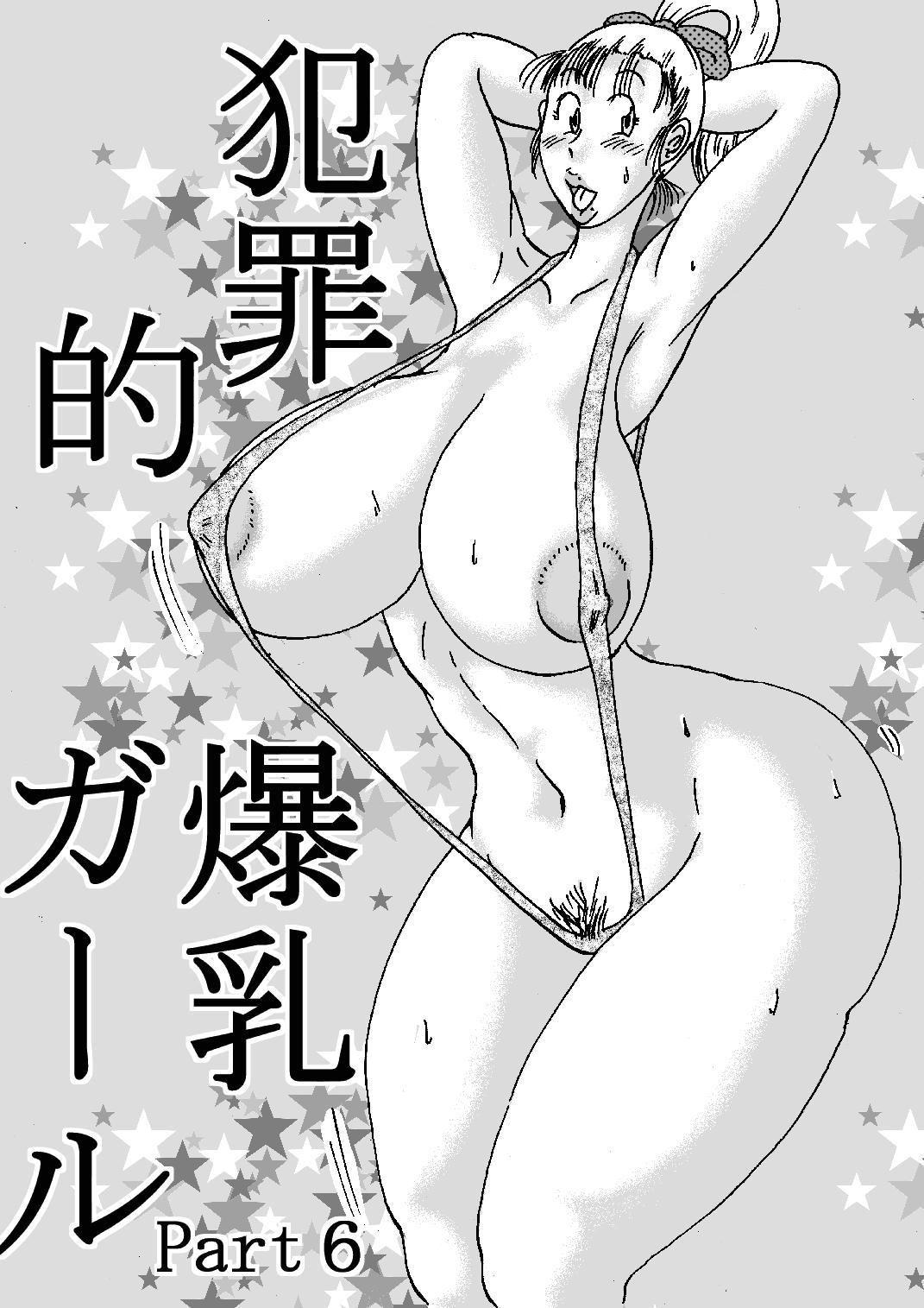 Hanzaiteki Bakunyuu Girl Part 6 1
