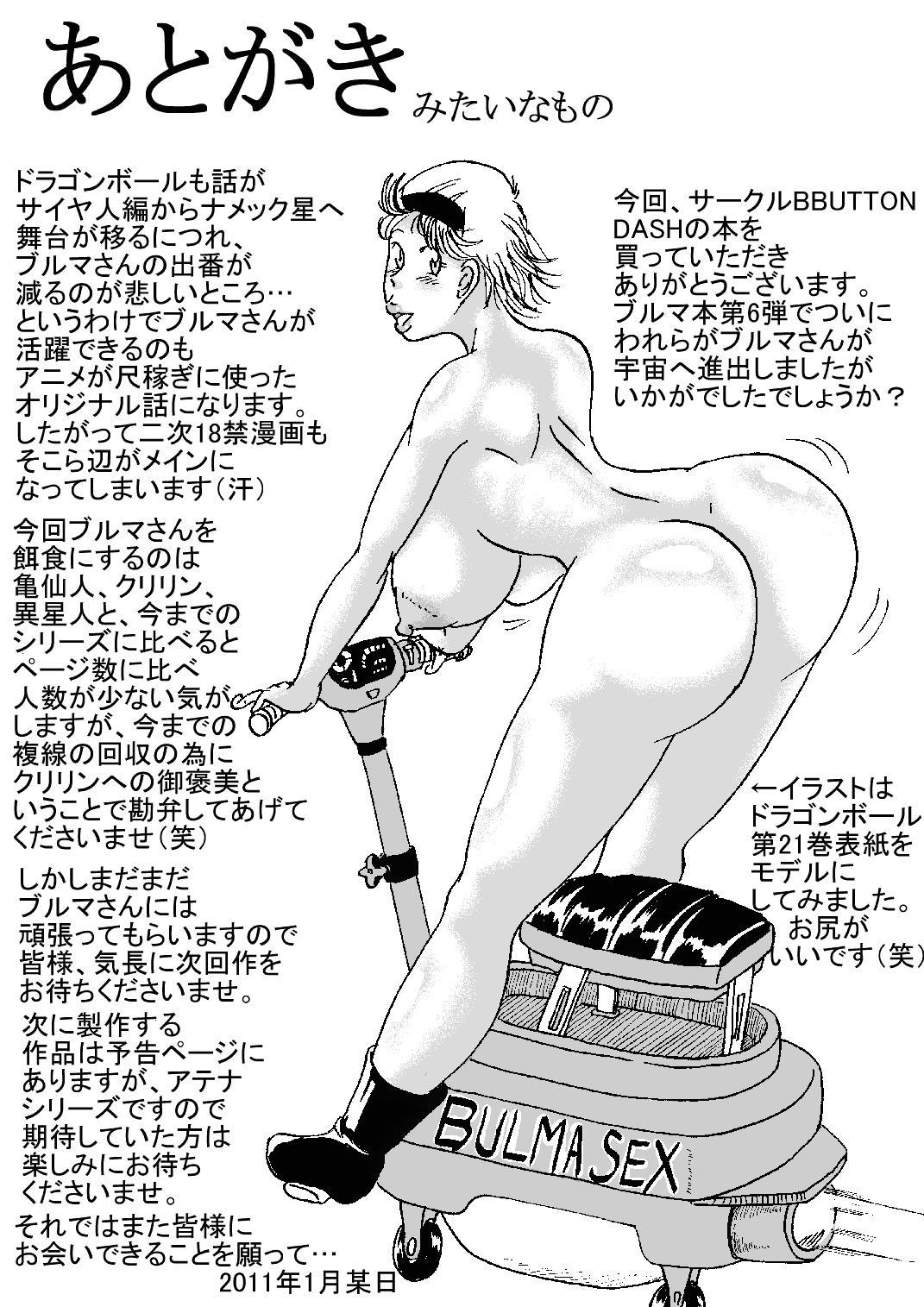 Hanzaiteki Bakunyuu Girl Part 6 69