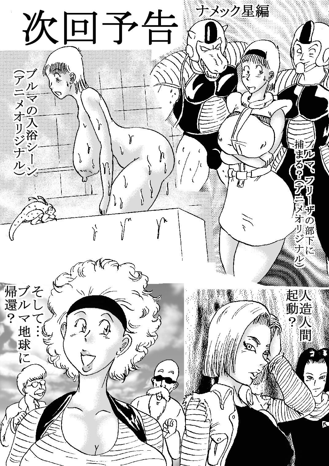 Hanzaiteki Bakunyuu Girl Part 6 70
