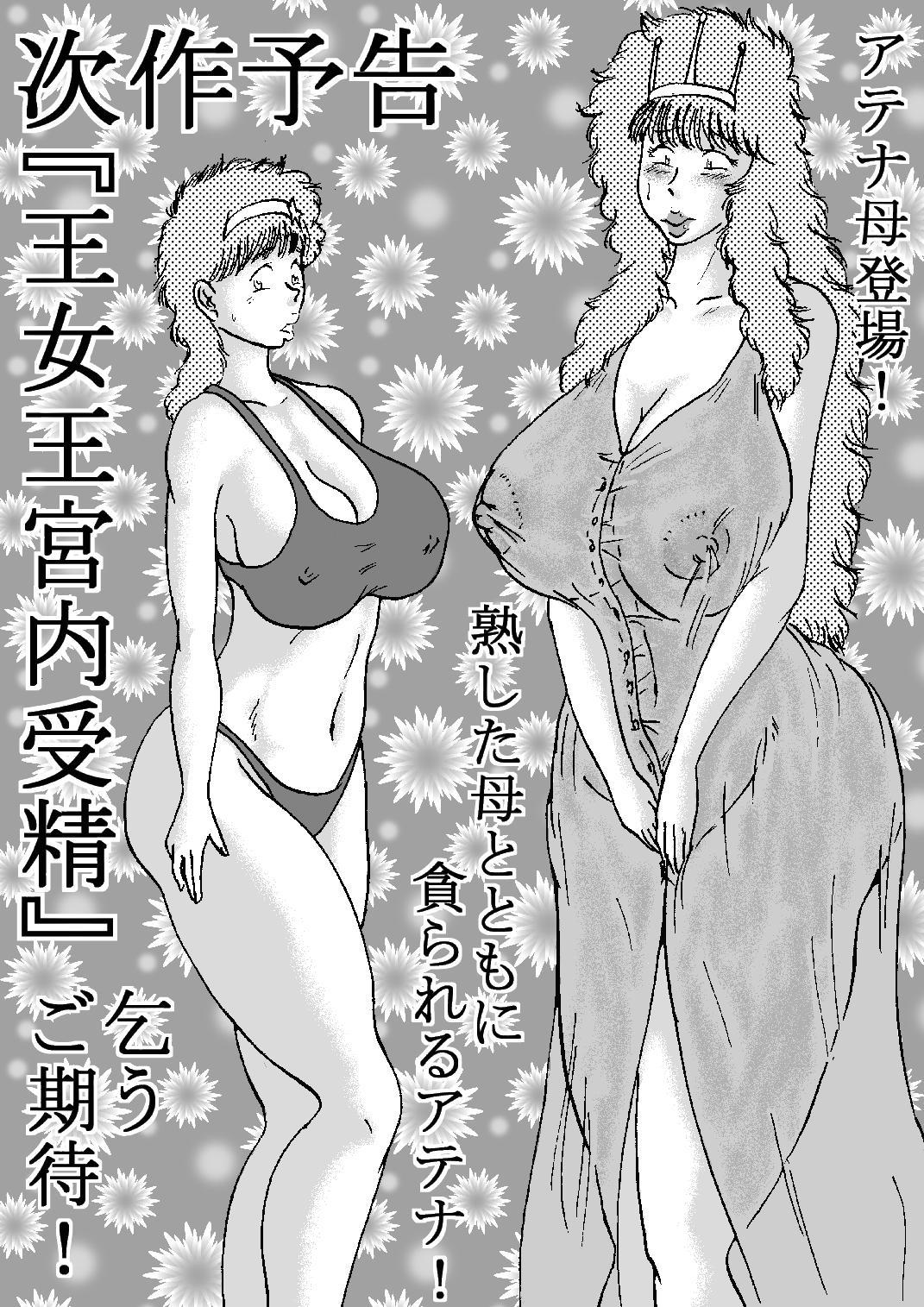 Hanzaiteki Bakunyuu Girl Part 6 71