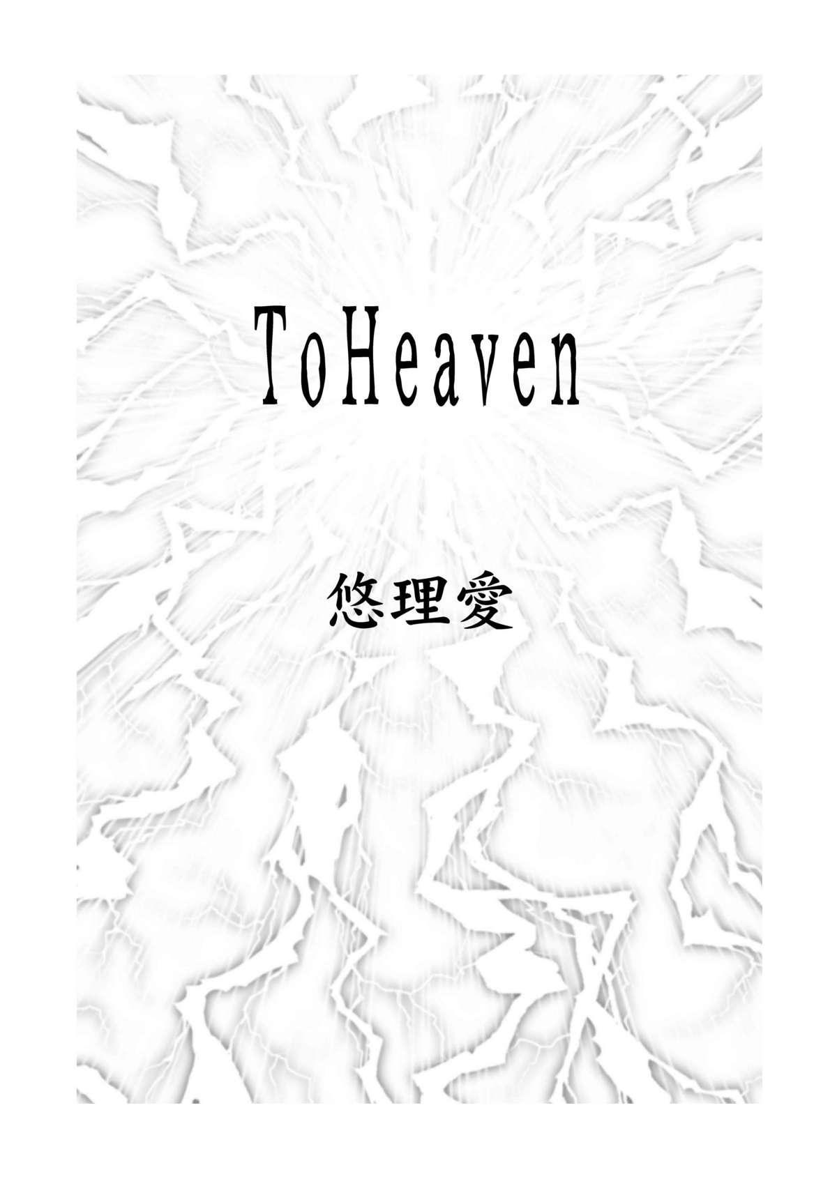 To Heaven 2