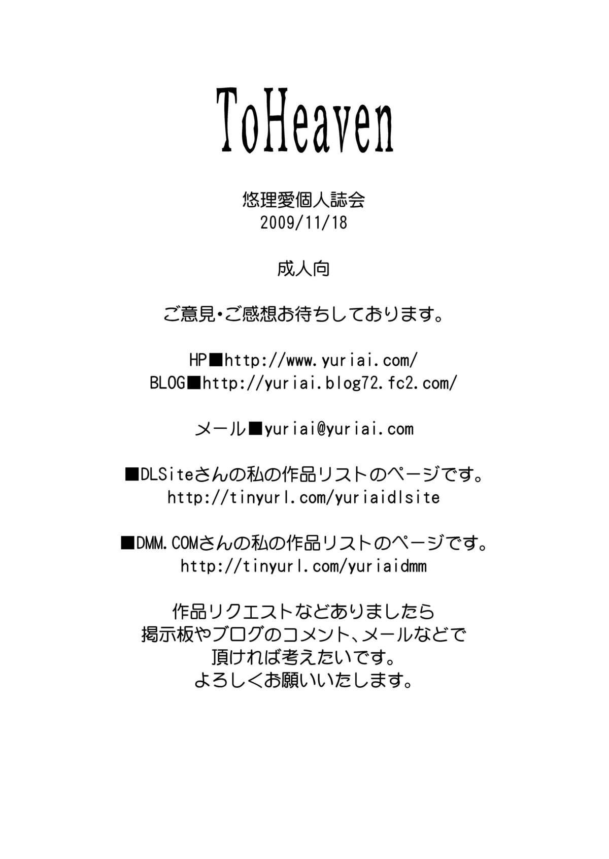 To Heaven 48