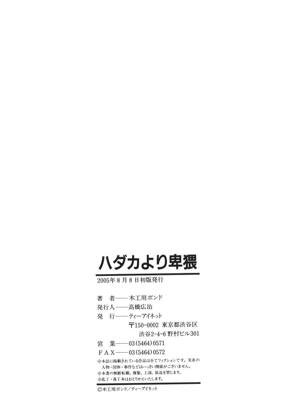 Hadaka Yori Hiwai - She is dirtier than nakedness 183