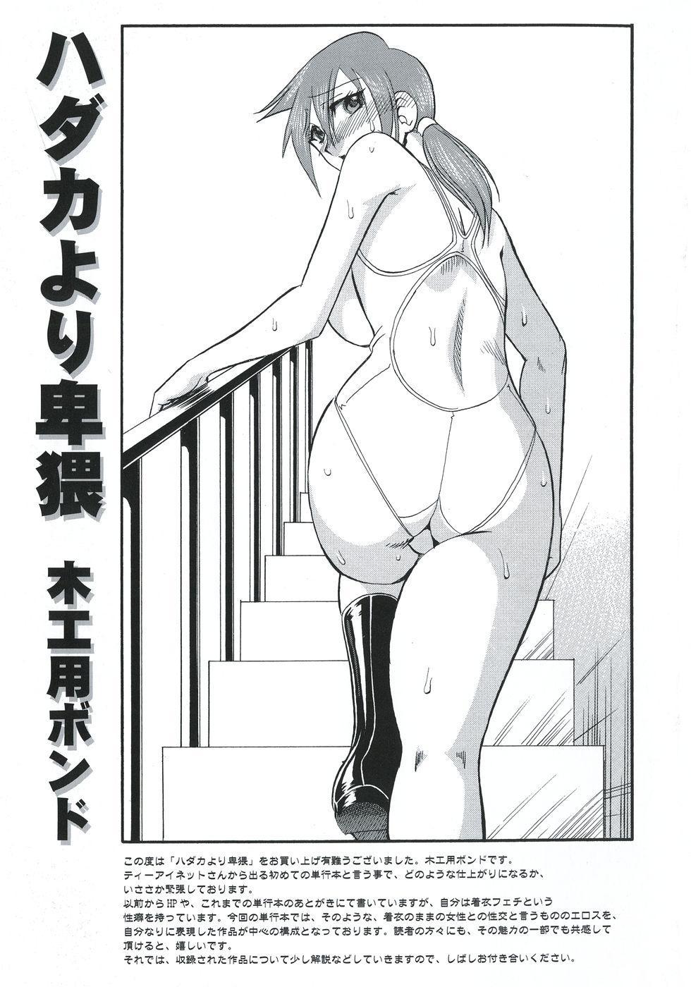 Hadaka Yori Hiwai - She is dirtier than nakedness 184