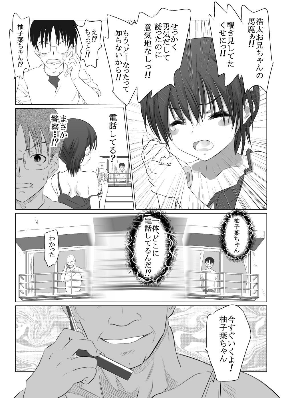 Odichan Sugoiyo! 10