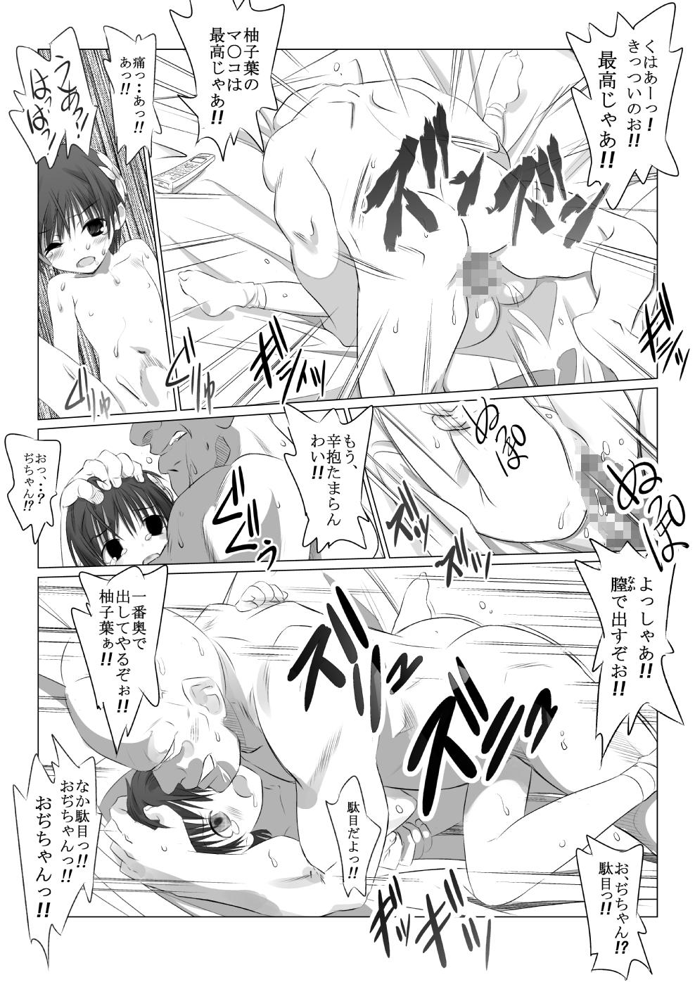 Odichan Sugoiyo! 27