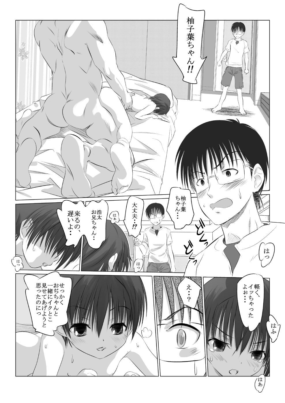 Odichan Sugoiyo! 40