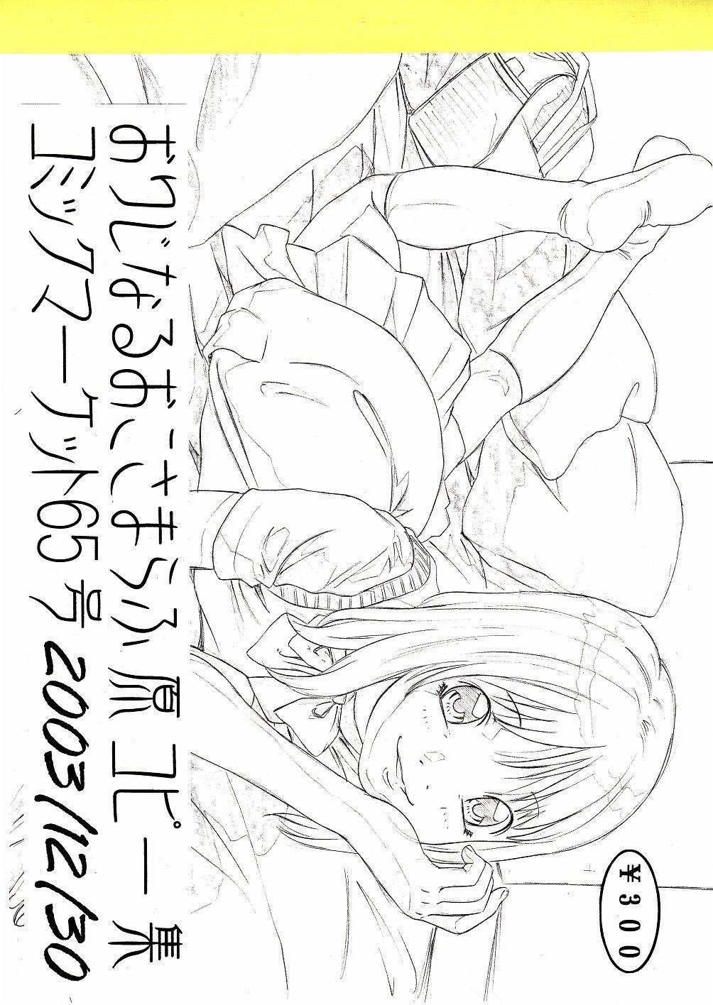 Original Oko-sama Rough Gen Copy Shuu 0
