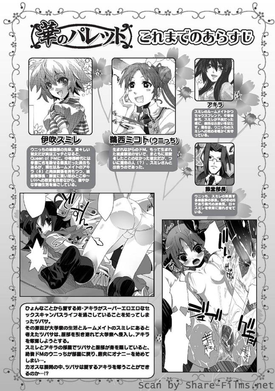 Karyou Sakuragumi Etsu 113