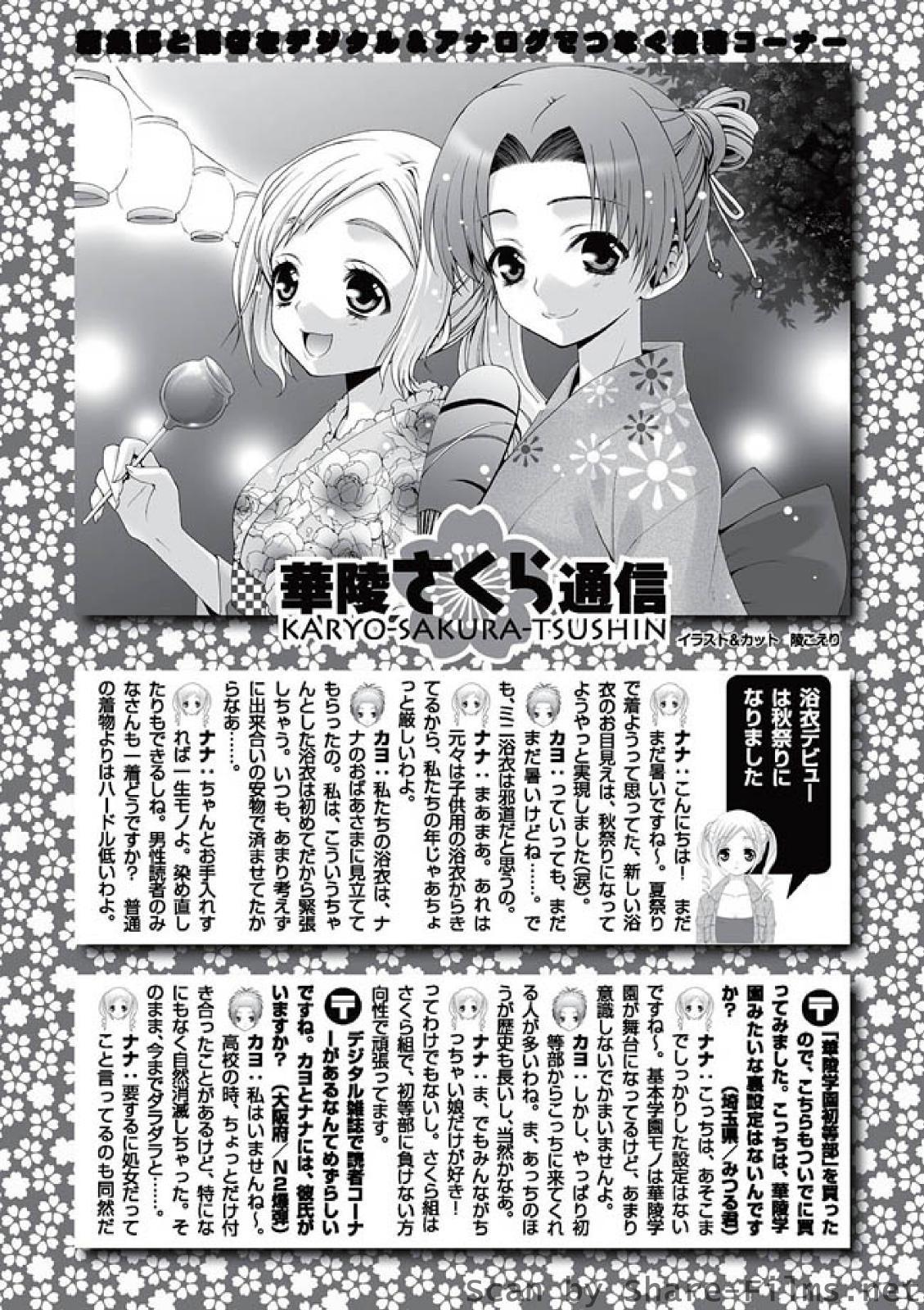 Karyou Sakuragumi Etsu 124