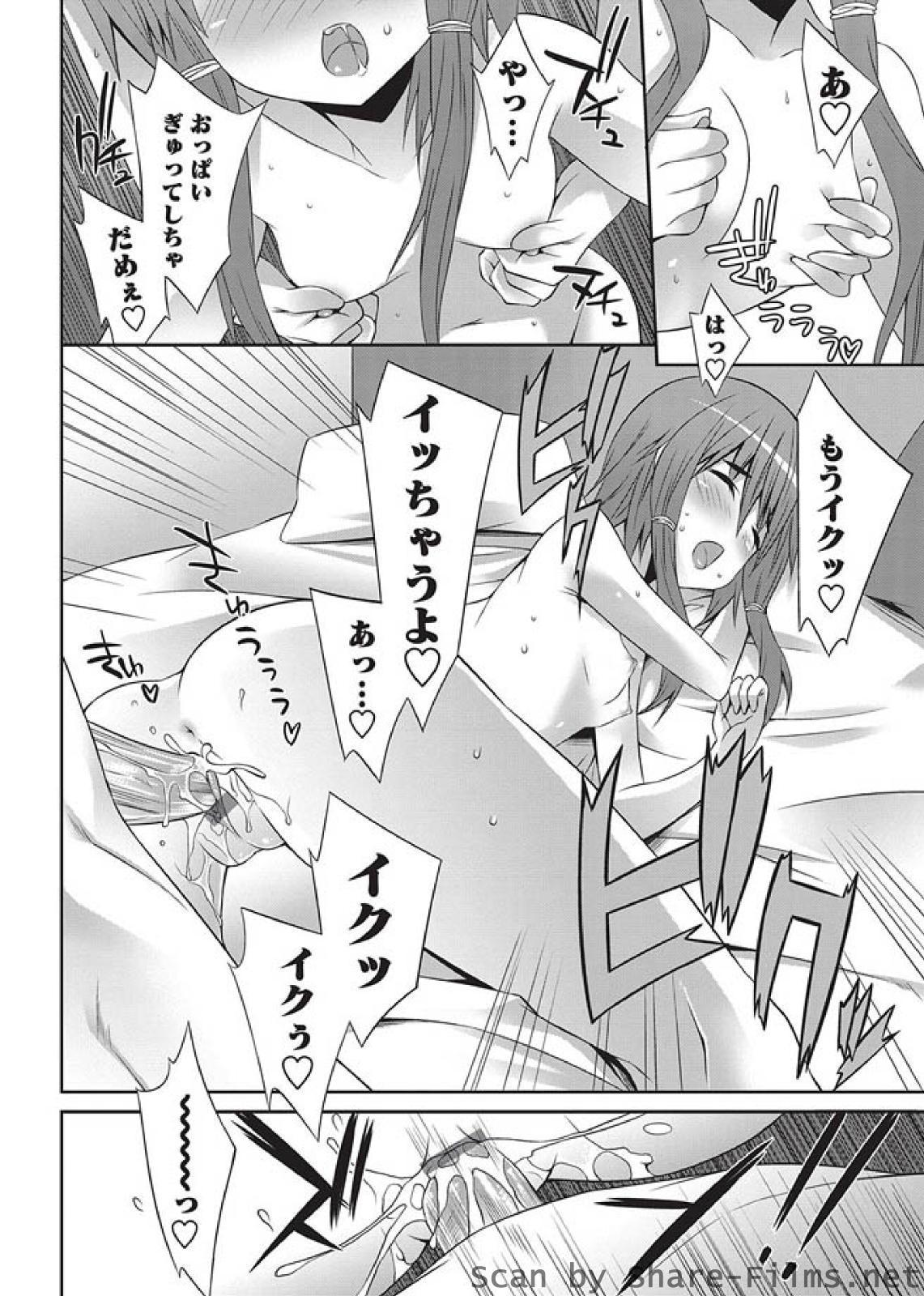 Karyou Sakuragumi Etsu 33