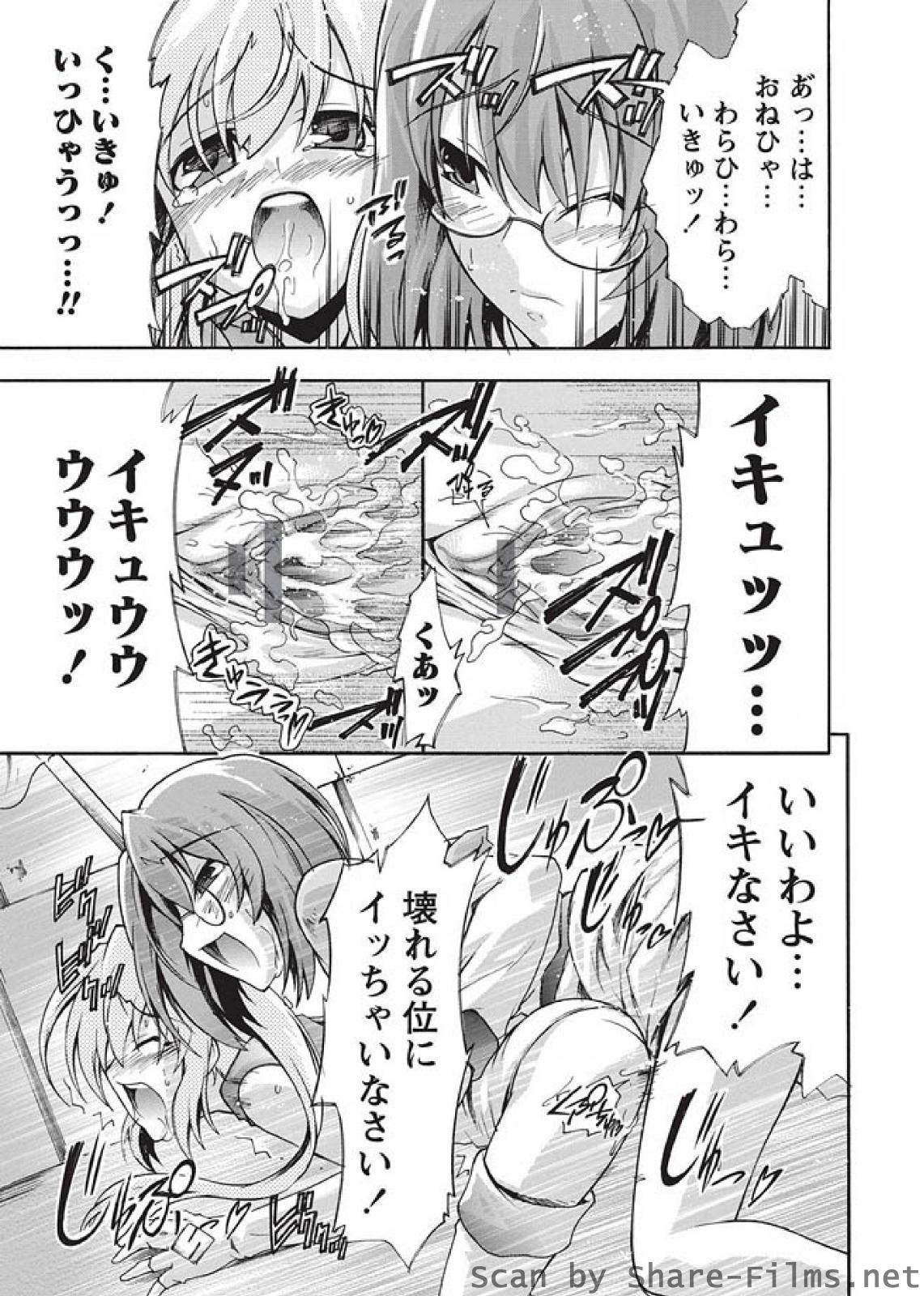 Karyou Sakuragumi Etsu 89