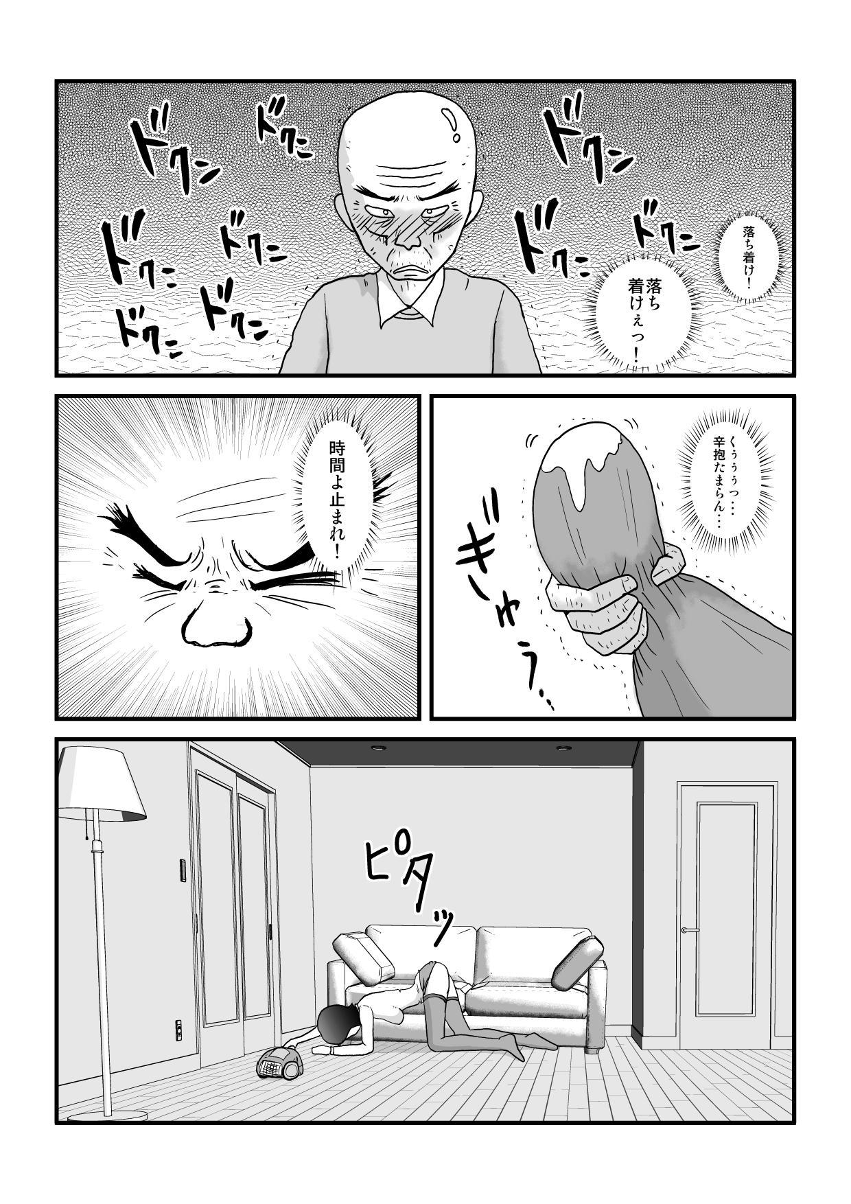 Toki wo Tomeru Kazoku 36