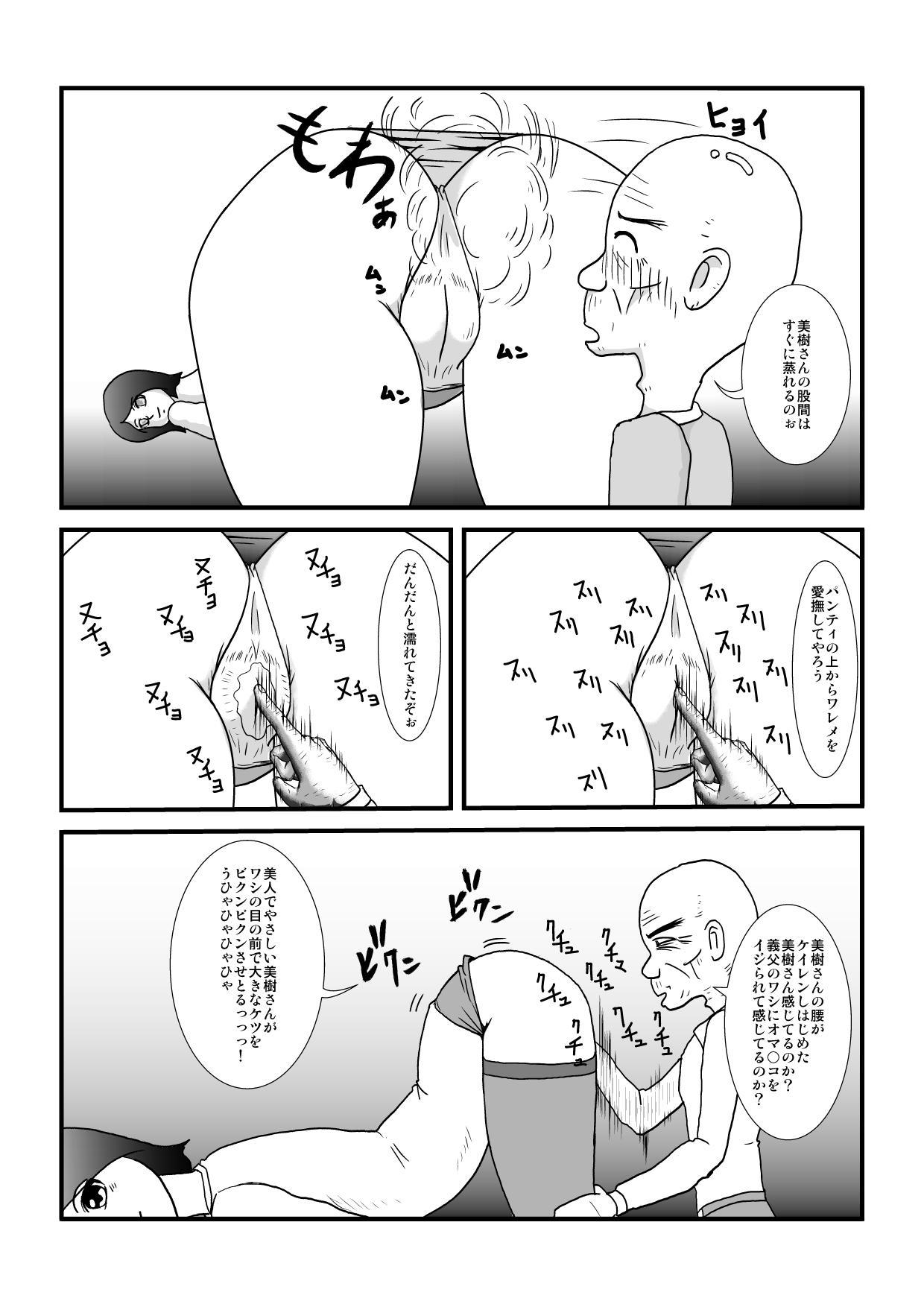 Toki wo Tomeru Kazoku 39