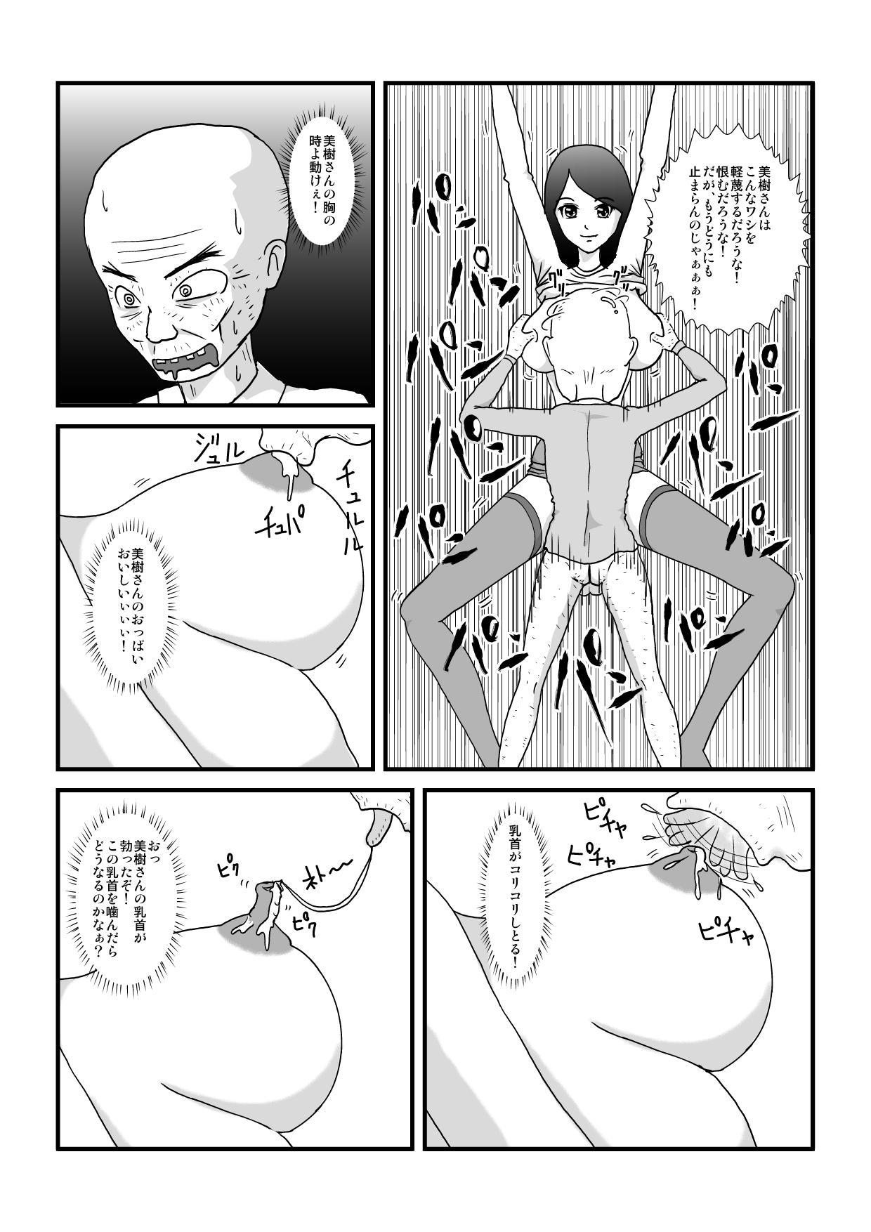 Toki wo Tomeru Kazoku 42