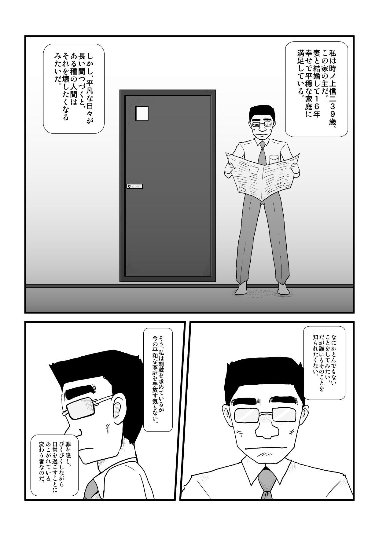Toki wo Tomeru Kazoku 50