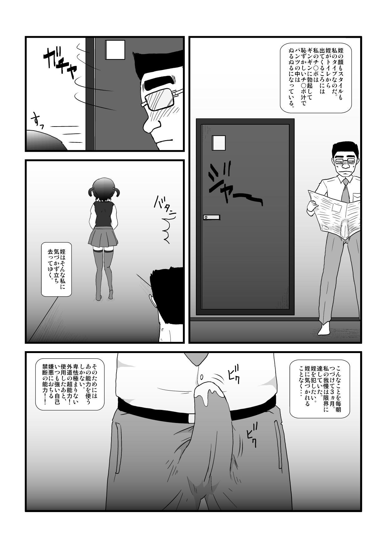 Toki wo Tomeru Kazoku 52