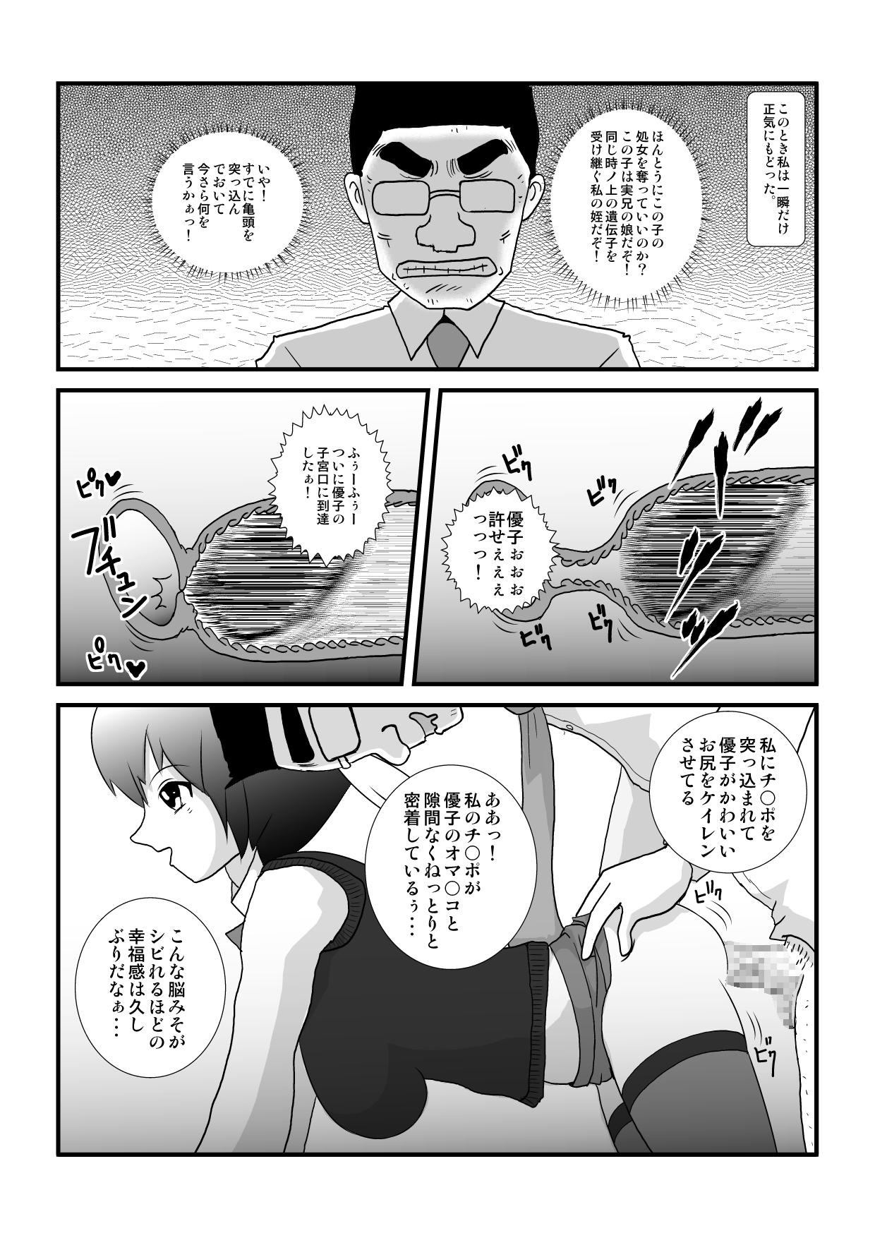 Toki wo Tomeru Kazoku 59