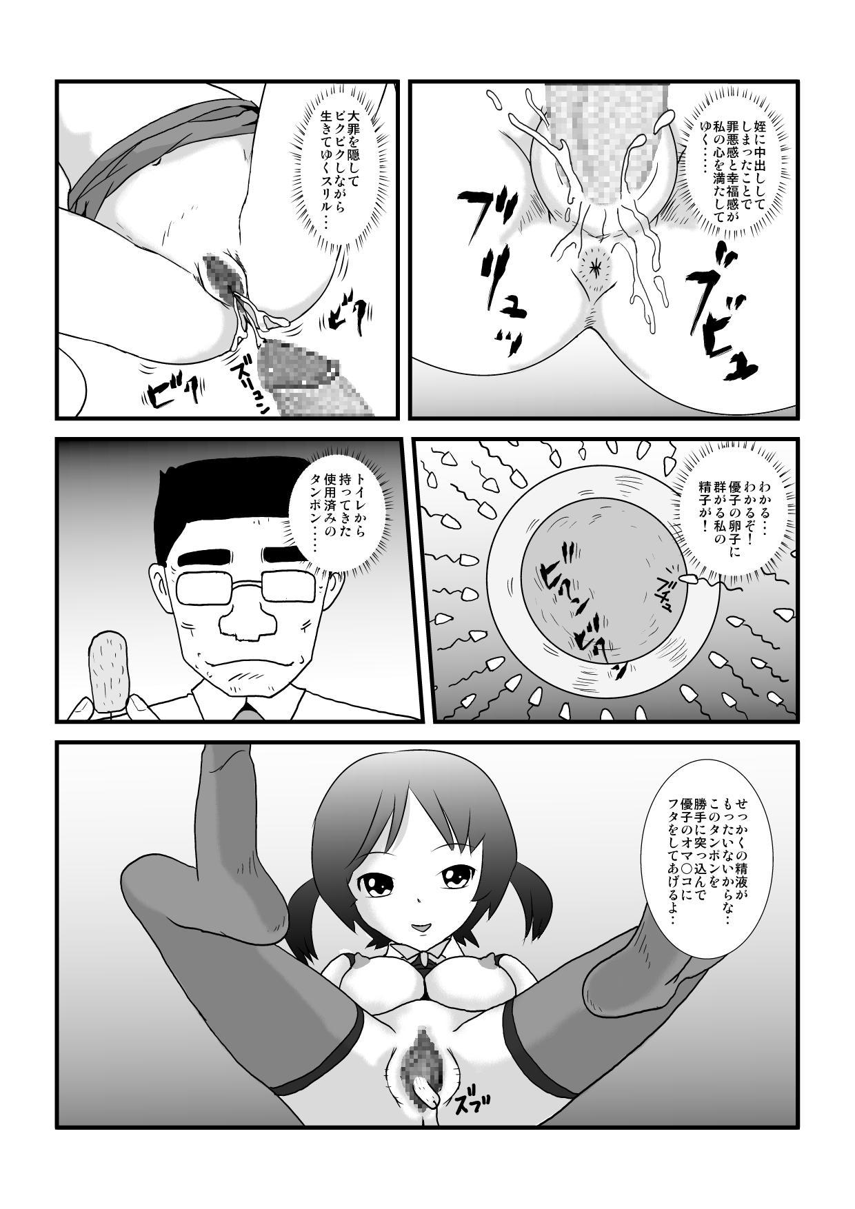 Toki wo Tomeru Kazoku 67